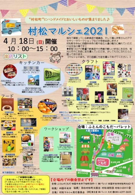 2021村松マルシェチラシ 4/18