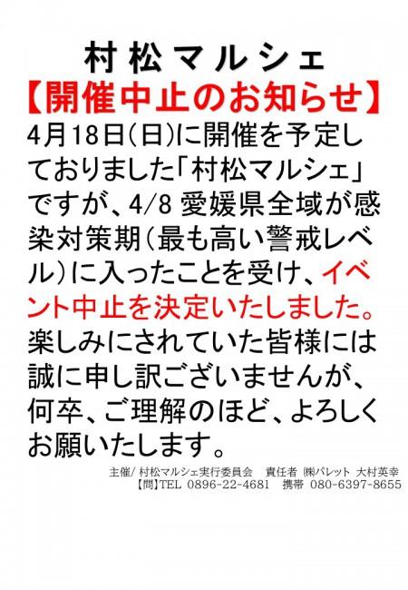 【マルシェ開催中止のお知らせ】